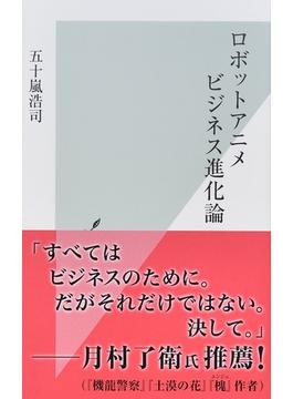 ロボットアニメビジネス進化論(光文社新書)