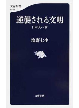 逆襲される文明 日本人へ 4(文春新書)