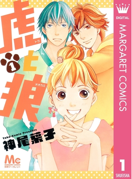 【セット商品】虎と狼 1-6巻セット(マーガレットコミックスDIGITAL)
