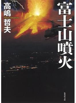 富士山噴火(集英社文庫)