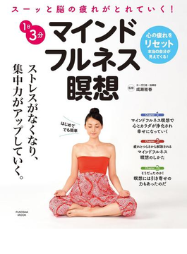 1日3分 マインドフルネス瞑想(扶桑社ムック)