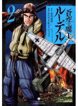 蒼空の魔王ルーデル 2 (BAMBOO COMICS)