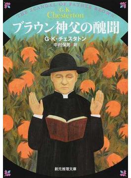 ブラウン神父の醜聞 新版(創元推理文庫)