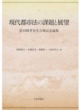 現代都市法の課題と展望 原田純孝先生古稀記念論集