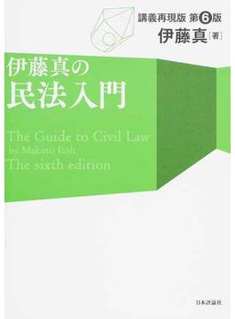 伊藤真の民法入門 講義再現版 第6版