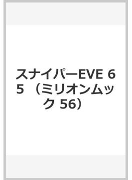 スナイパーEVE 65