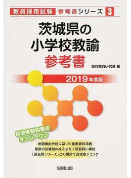 茨城県の小学校教諭参考書 2019年度版