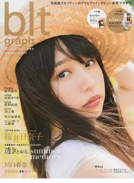 blt graph. vol.22(2017AUGUST) 透きとおる、summer memory桜井日奈子(TOKYO NEWS MOOK)
