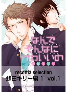 【1-5セット】recottia selection 蜂田キリー編1(B's-LOVEY COMICS)