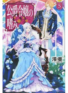 公爵令嬢の嗜み 5(カドカワBOOKS)