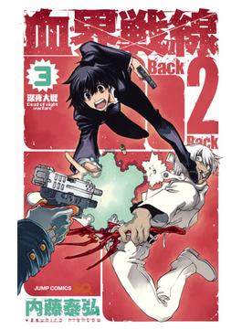 血界戦線Back 2 Back 3 (ジャンプコミックス)(ジャンプコミックス)
