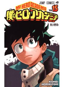 僕のヒーローアカデミア Vol.15 (ジャンプコミックス)(ジャンプコミックス)