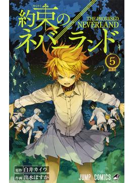 約束のネバーランド 5 (ジャンプコミックス)(ジャンプコミックス)