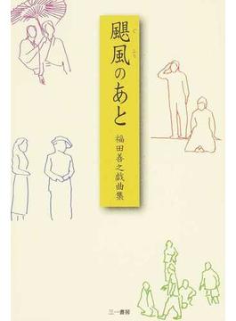 颶風のあと 福田善之戯曲集
