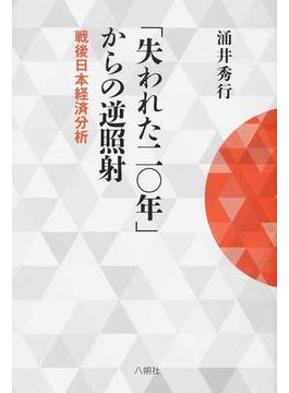 「失われた二〇年」からの逆照射 戦後日本経済分析
