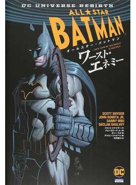オールスター・バットマン:ワースト・エネミー (ShoPro Books)