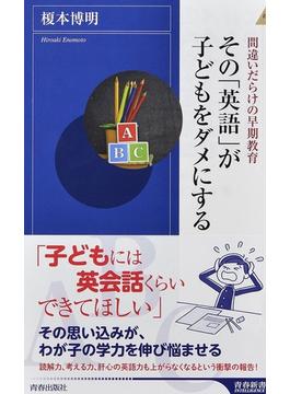 その「英語」が子どもをダメにする 間違いだらけの早期教育(青春新書INTELLIGENCE)