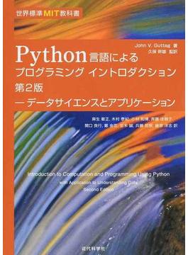 Python言語によるプログラミングイントロダクション データサイエンスとアプリケーション 第2版