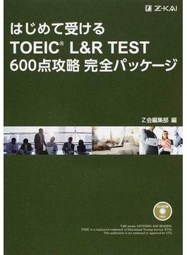 はじめて受けるTOEIC L&R TEST 600点攻略完全パッケージ