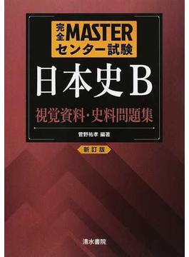 完全MASTERセンター試験日本史B視覚資料・史料問題集 新訂版