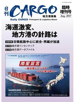 日刊CARGO臨時増刊号地方港特集「海運激変、地方港の針路は」