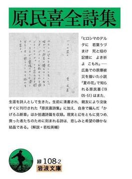 原民喜全詩集(岩波文庫)