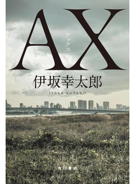 AX アックス(角川書店単行本)