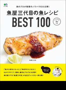 【期間限定価格】魚屋三代目の魚レシピBEST100