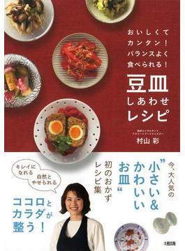 おいしくてカンタン!バランスよく食べられる! 豆皿しあわせレシピ(大和出版)(大和出版)