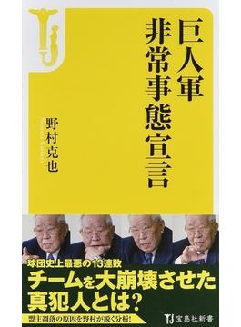 巨人軍非常事態宣言(宝島社新書)