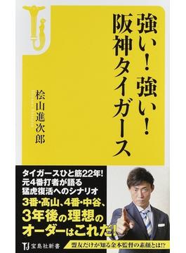 強い!強い!阪神タイガース(宝島社新書)