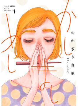 かしましめし 1 (FC)(フィールコミックス)