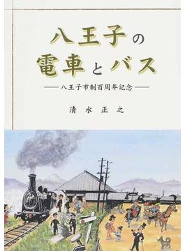 八王子の電車とバス 八王子市制百周年記念