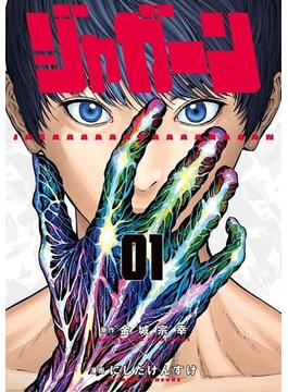 【全1-5セット】ジャガーン(ビッグコミックス)