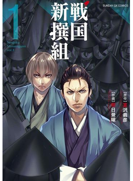 【全1-3セット】戦国新撰組(サンデーGXコミックス)