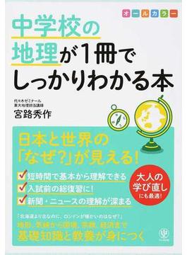 中学校の地理が1冊でしっかりわかる本 日本と世界の「なぜ?」が見える!
