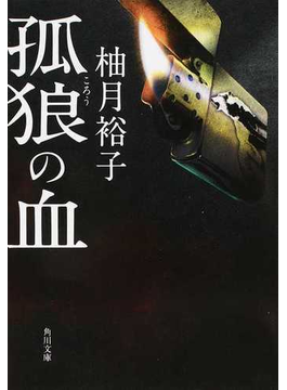 孤狼の血(角川文庫)