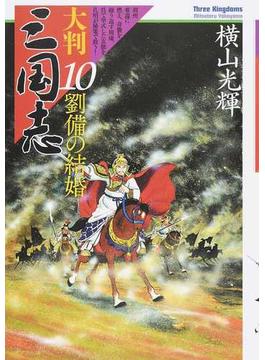 大判三国志 10(希望コミックス)