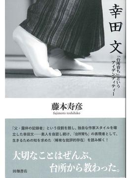 幸田文 「台所育ち」というアイデンティティー