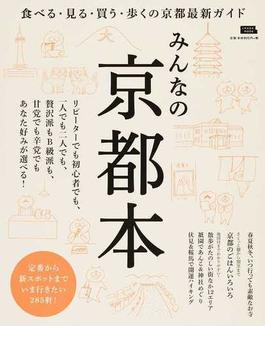 みんなの京都本(エルマガMOOK)