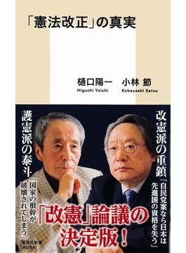 「憲法改正」の真実(集英社新書)