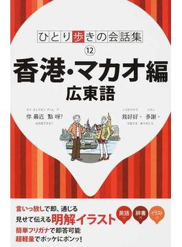 香港・マカオ編 広東語 第2版(ひとり歩きの会話集)