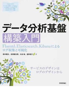 データ分析基盤構築入門 Fluentd、Elasticsearch、Kibanaによるログ収集と可視化