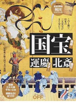 国宝・運慶・北斎(日経ホームマガジン)