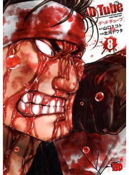 DEAD Tube 8 (チャンピオンREDコミックス)(チャンピオンREDコミックス)
