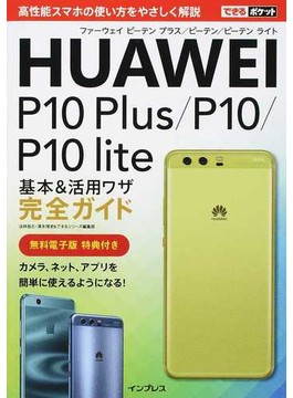 HUAWEI P10 Plus/P10/P10 lite基本&活用ワザ完全ガイド(できるポケット)