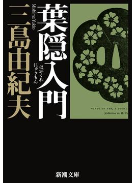 葉隠入門 改版(新潮文庫)