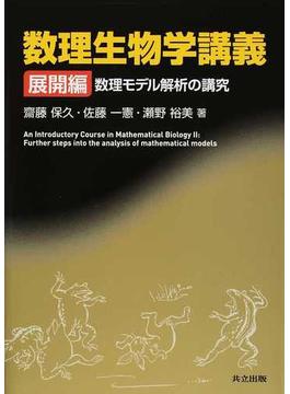 数理生物学講義 展開編 数理モデル解析の講究