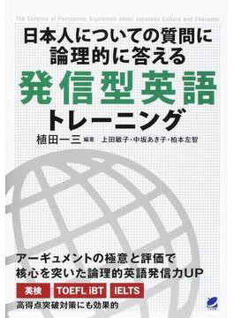 日本人についての質問に論理的に答える発信型英語トレーニング