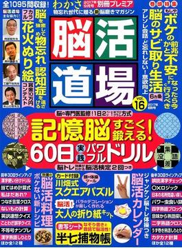 脳活道場 2017年 09月号 [雑誌]